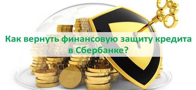 Можно ли вернуть финансовую защиту кредита в Сбербанке