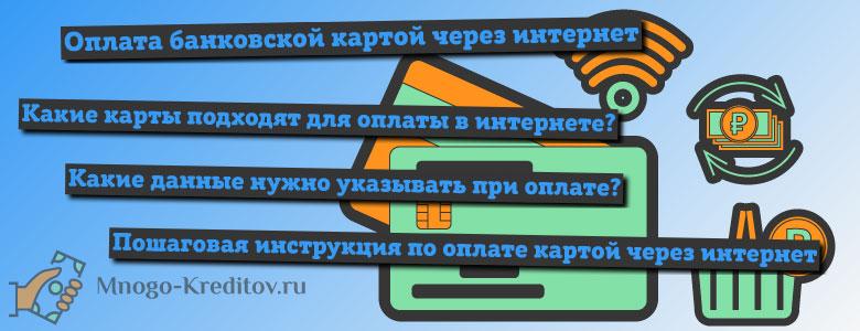 Оплата банковской картой в интернете - пошаговая инструкция
