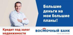 Кредиты в Восточном Банке физическим лицам