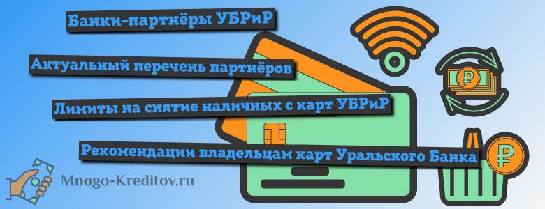 Банки-партнёры УБРиР для снятия наличных без комиссии