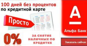 Заказать кредитную карту Альфа Банка онлайн с доставкой по почте