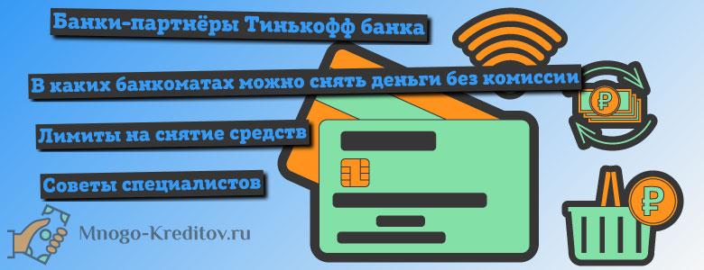 Тинькофф банк - банки-партнёры для снятия наличных