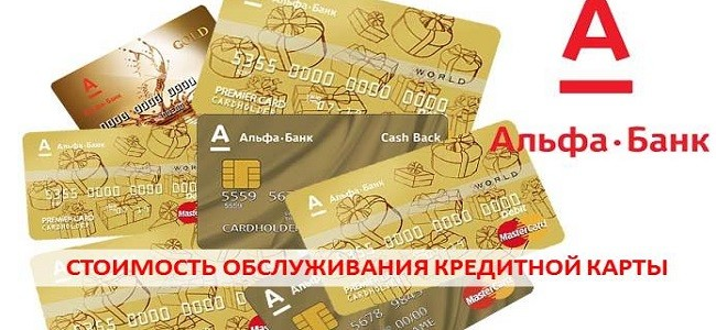 Стоимость годового обслуживания кредитных карт Альфа Банка