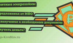Микрозаймы под 0 процентов - ТОП-10 беспроцентных МФО