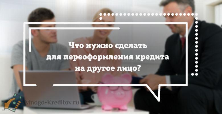 Можно ли переоформить кредит на другого человека?
