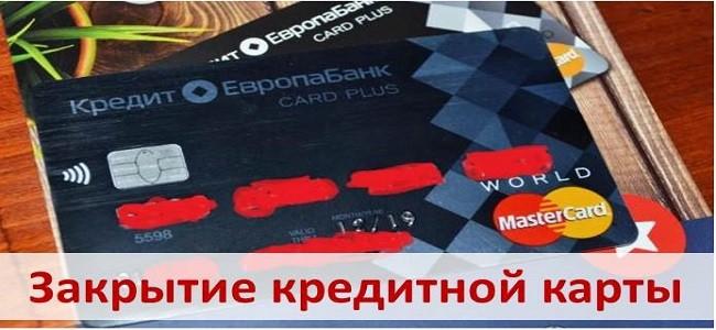 Заявление о закрытии карты кард кредит плюс