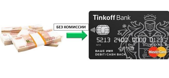 Как пополнить кредитную карту Тинькофф без комиссии с карты Сбербанка