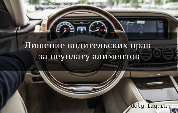 Лишение водительских прав за неуплату алиментов в 2019 году – основания, порядок проведения процедуры и образец заявления приставу