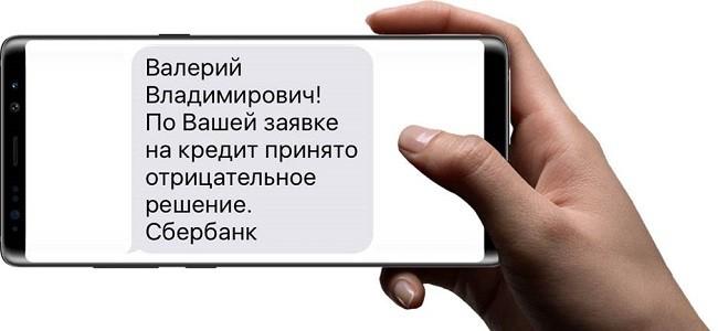 СМС об отказе в кредите от Сбербанка