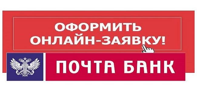 Заявка на кредит в Почта Банк онлайн - ответ сразу