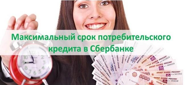 Максимальный срок кредита в Сбербанке