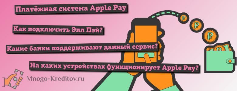 Как пользоваться Apple Pay в России - полное руководство