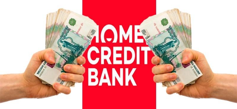 Можно ли взять второй кредит в банке Хоум Кредит, если один уже есть