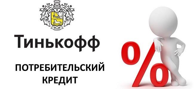 Процентная ставка по потребительскому кредиту в Тинькофф Банке