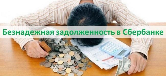 Безнадежная задолженность в Сбербанке