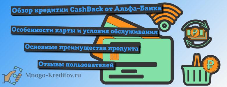 Кредитная карта CashBack от Альфа-Банка - условия и отзывы