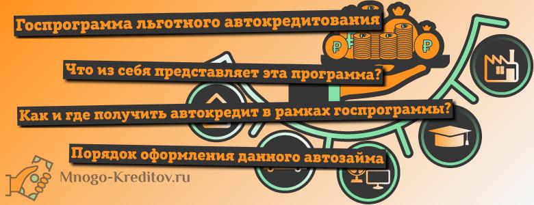 Программа государственного субсидирования автокредитов в 2018 году