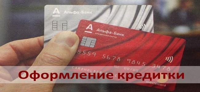 Оформить кредитную карту Альфа Банка онлайн с моментальным решением