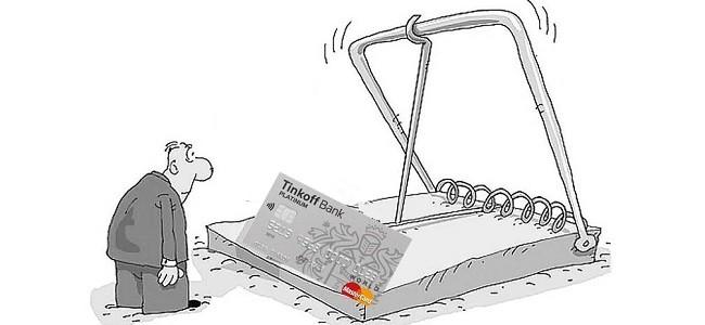 Отзывы о кредитной карте Тинькофф банка: в чем подвох