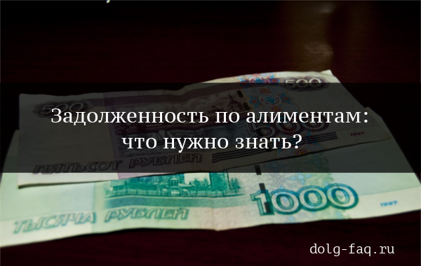 Задолженность по алиментам - чем грозит должнику?