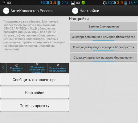 Антиколлектор приложение на телефон - скачать программу Антиколлектор Россия 4pda Евгений Пятковский для андроид и айфон