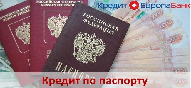 Кредит по паспорту в Кредит Европа Банка