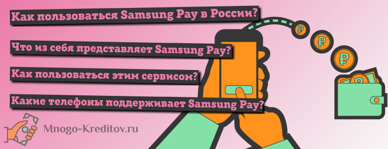 Как пользоваться Samsung Pay - инструкция по настройке
