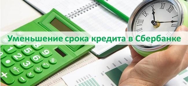 Как уменьшить срок кредита в Сбербанке