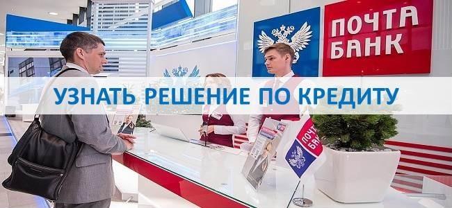 Узнать решение по заявке на кредит в Почта Банке