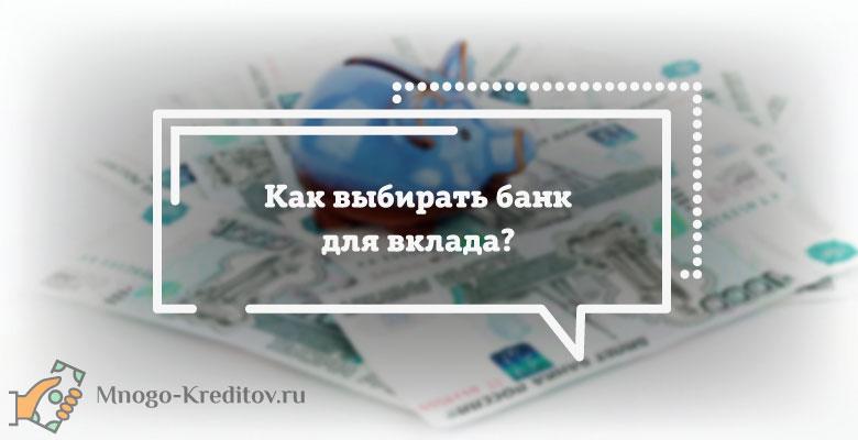 В какой банк лучше вложить деньги под проценты - самый выгодный банковский вклад