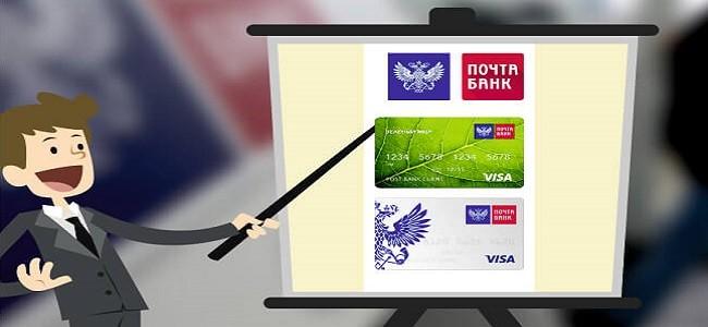 Почта Банк - оформить кредитную карту онлайн с моментальным решением