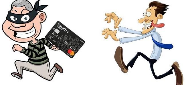 Украли деньги с карты Тинькофф - что делать
