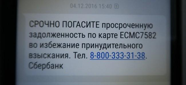 Сбербанк присылает СМС о задолженности с номера 900