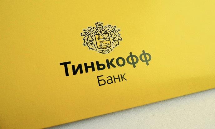 Рефинансирование ипотеки: Тинькофф банк и его актуальные предложения