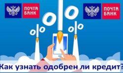 Как узнать одобрили ли кредит в Почта Банке