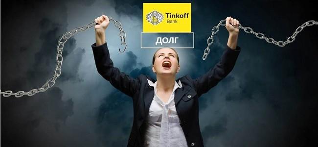 Списывает ли Тинькофф долги - программа прощения должников
