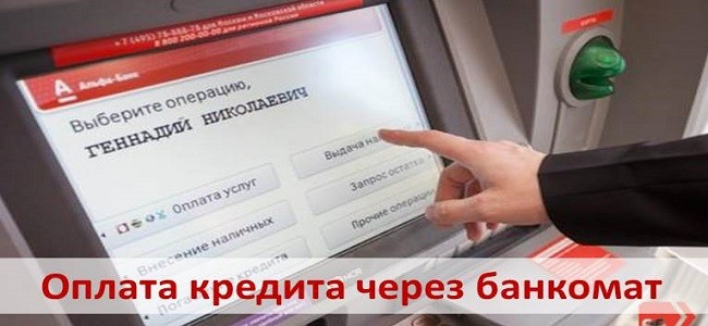 Как оплатить кредит Альфа Банка через банкомат - пошаговая инструкция