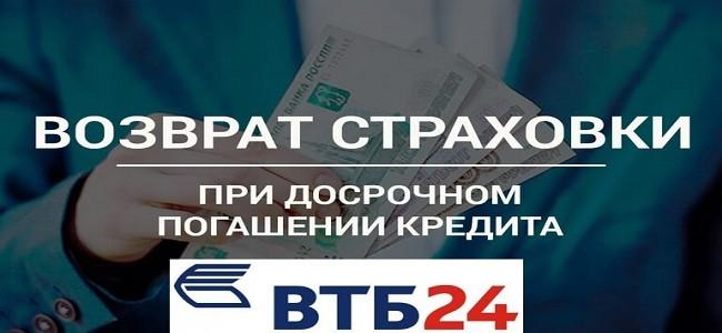 Можно ли вернуть страховку по кредиту в ВТБ 24 при досрочном погашении