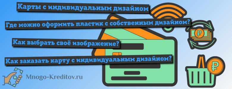 Банковские карты с индивидуальным дизайном - 4 лучших предложения