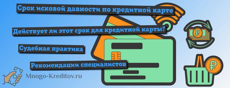 Срок исковой давности по кредитной карте - судебная практика
