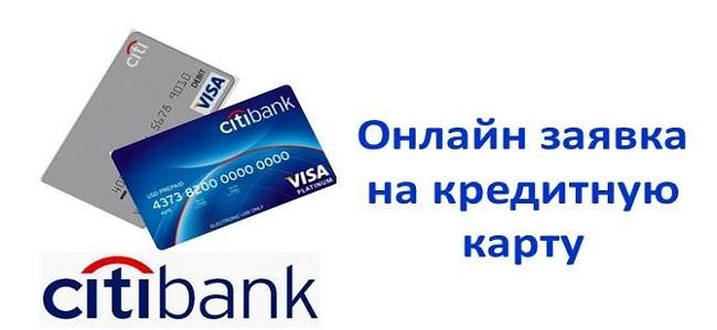 Оформить кредитную карту Ситибанка онлайн