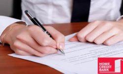 Кредитный договор от Хоум Кредит Банка - важные нюансы и образец