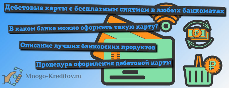 Дебетовые карты с бесплатным снятием наличных в любом банкомате