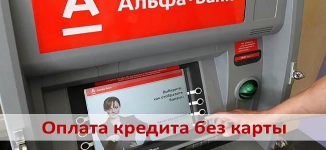 Как оплатить кредит в Альфа Банке через банкомат без карты