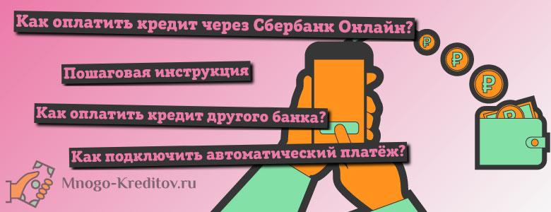 Как оплатить кредит через Сбербанк Онлайн - пошаговая инструкция