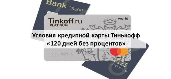 "Кредитная карта Тинькофф ""120 дней без процентов"" - условия"