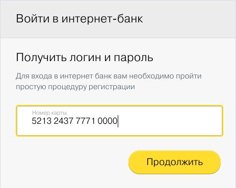 Интернет банк мтс вход в личный кабинет регистрация по номеру карты