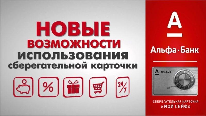 Альфа-Банк Мой сейф: условия