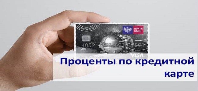 Процентная ставка по кредитной карте Почта Банка