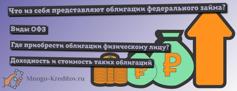 Облигации федерального займа в 2019 году - где купить ОФЗ, доходность